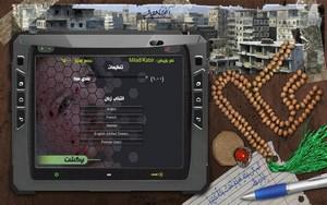 دانلود نسخه جدید بازی آخرین مصاف  با هدف حمایت از مردم مظلوم عراق،سوریه و غزه