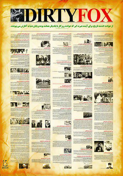 http://dl.masaf.ir/archive/DirtyFox/DirtyFox2.jpg