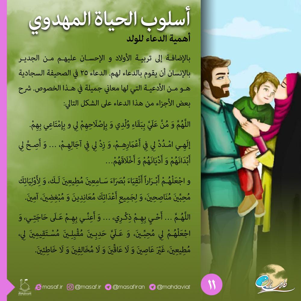 اهمیت دعا برای فرزند