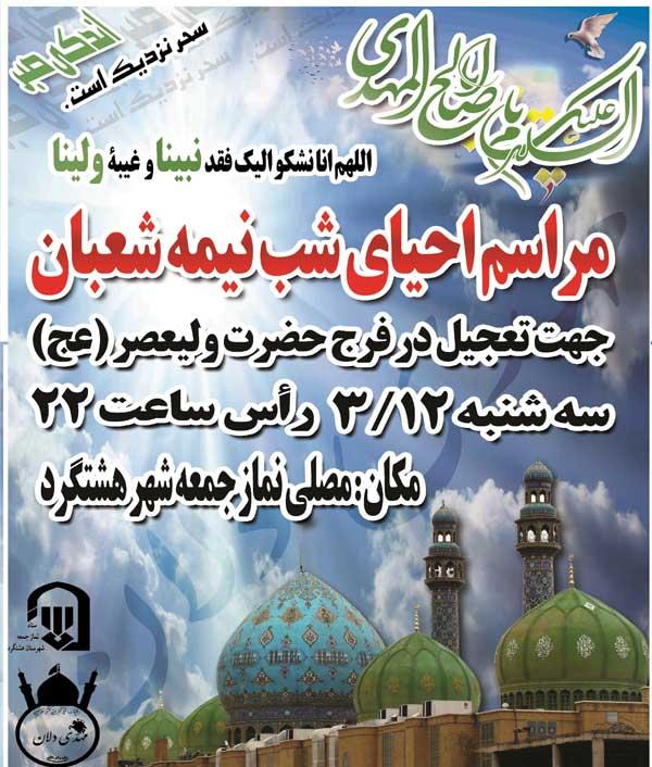 http://dl.masaf.ir/photo/Ehya-NimeShaban1394/Alborz/Hashtgerd1.jpg