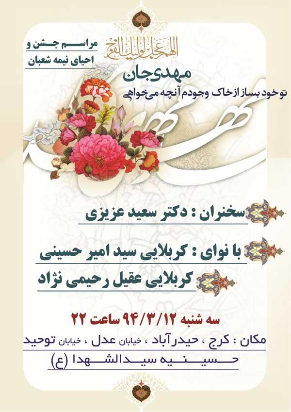 http://dl.masaf.ir/photo/Ehya-NimeShaban1394/Alborz/Karaj1.jpg