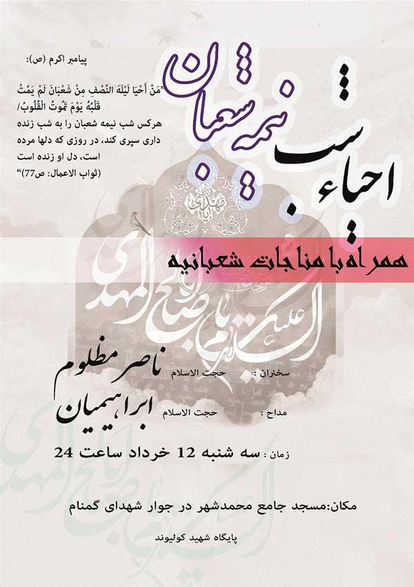 http://dl.masaf.ir/photo/Ehya-NimeShaban1394/Alborz/Mohamdshahr1.jpg