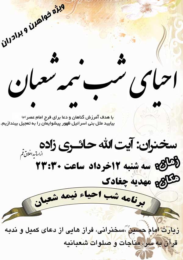 http://dl.masaf.ir/photo/Ehya-NimeShaban1394/Boshehr/Choghadak1.jpg