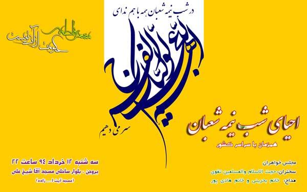 http://dl.masaf.ir/photo/Ehya-NimeShaban1394/ChaharmahalBakhtiari/Borojen.jpg