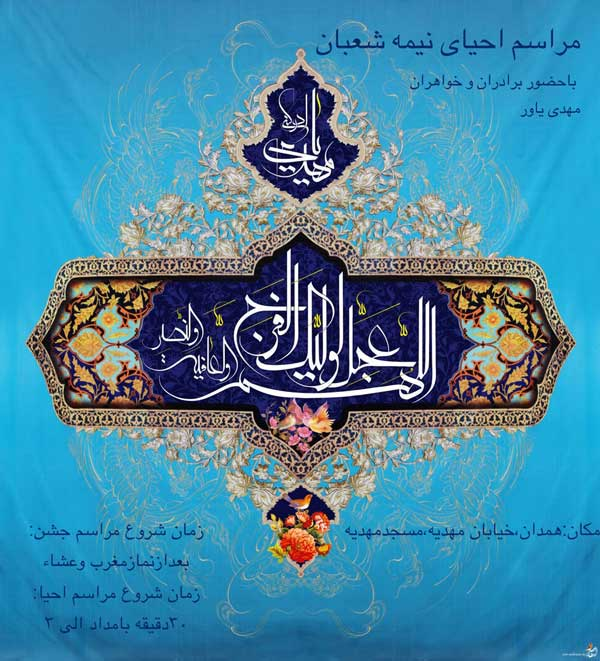 http://dl.masaf.ir/photo/Ehya-NimeShaban1394/Hamedan/Hamedan1.jpg