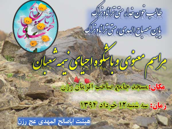 http://dl.masaf.ir/photo/Ehya-NimeShaban1394/Hamedan/Razan1.jpg