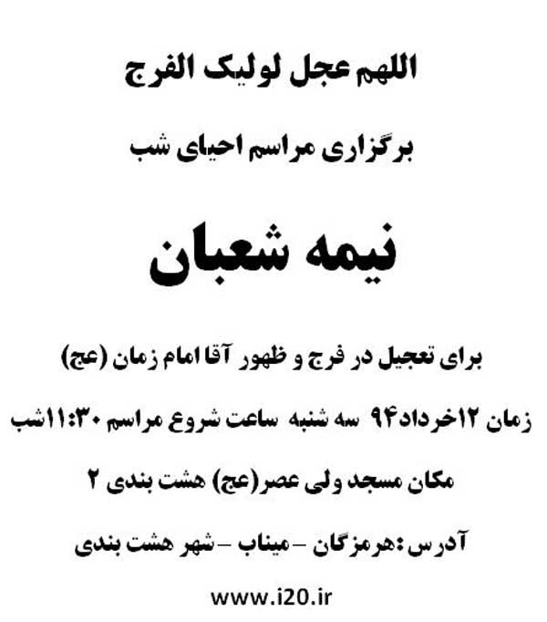 http://dl.masaf.ir/photo/Ehya-NimeShaban1394/Hormozgan/HashtBand1.JPG
