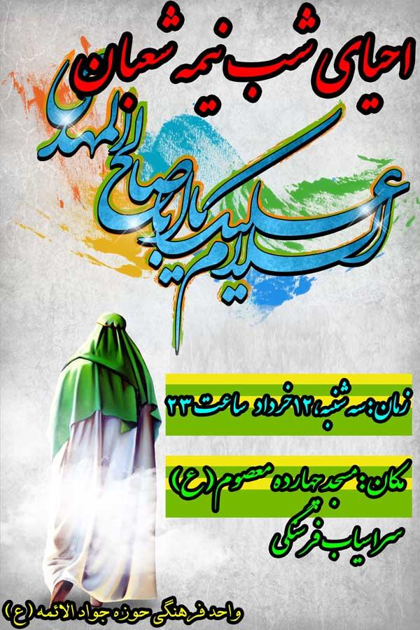 http://dl.masaf.ir/photo/Ehya-NimeShaban1394/Kerman/Kerman1.jpg