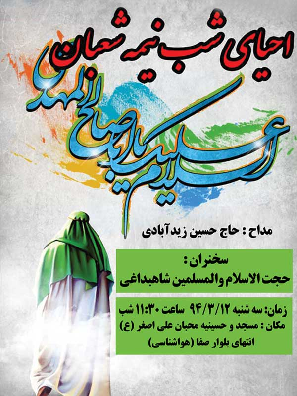 http://dl.masaf.ir/photo/Ehya-NimeShaban1394/Kerman/Sirjan1.jpg