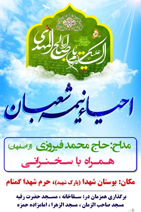 http://dl.masaf.ir/photo/Ehya-NimeShaban1394/Kerman/Zarand1.jpg