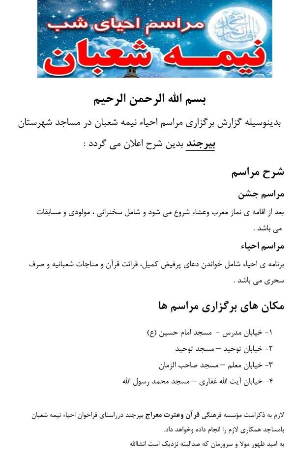 http://dl.masaf.ir/photo/Ehya-NimeShaban1394/KhorasanJonobi/Birjand1.jpg