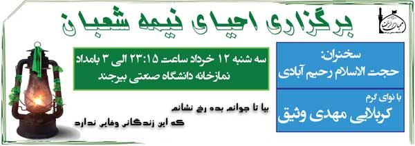 http://dl.masaf.ir/photo/Ehya-NimeShaban1394/KhorasanJonobi/Birjand3.jpg