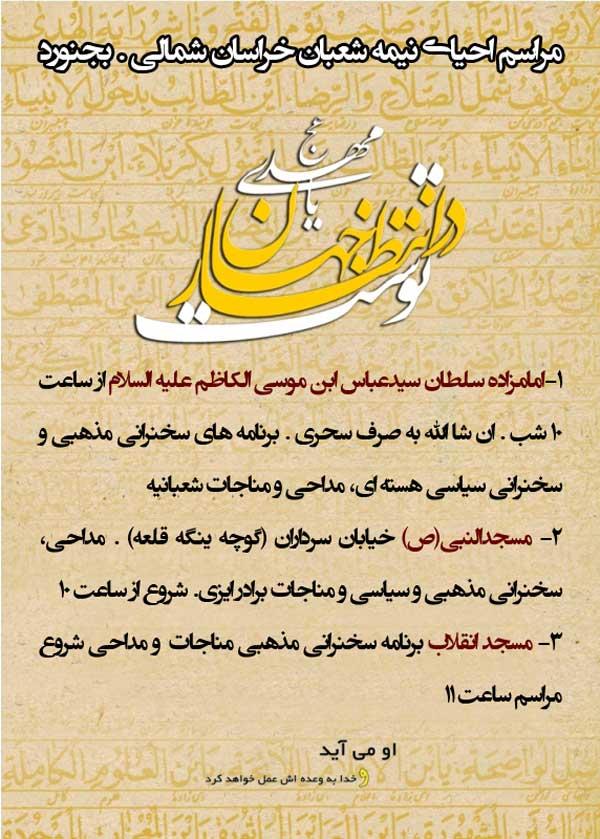 http://dl.masaf.ir/photo/Ehya-NimeShaban1394/KhorasanShomali/Bojnord.jpg