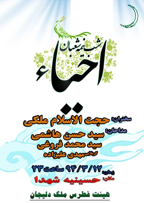 http://dl.masaf.ir/photo/Ehya-NimeShaban1394/Markazi/Delijan1.jpg