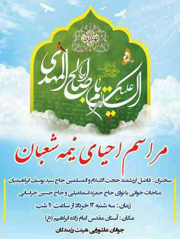 http://dl.masaf.ir/photo/Ehya-NimeShaban1394/Mazandaran/Amol2.jpg
