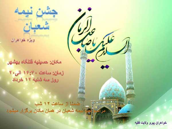 http://dl.masaf.ir/photo/Ehya-NimeShaban1394/Mazandaran/Behshahr1.JPG