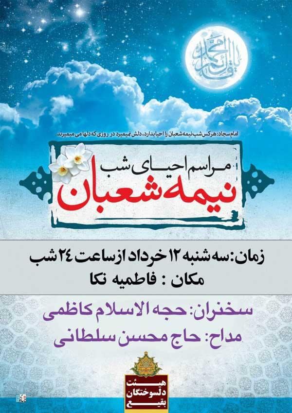 http://dl.masaf.ir/photo/Ehya-NimeShaban1394/Mazandaran/Neka2.jpg