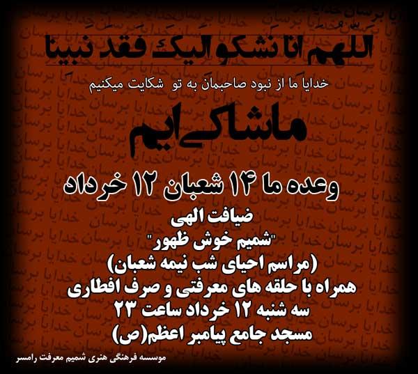 http://dl.masaf.ir/photo/Ehya-NimeShaban1394/Mazandaran/Ramsar1.jpg