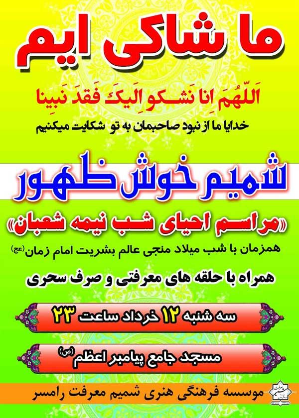 http://dl.masaf.ir/photo/Ehya-NimeShaban1394/Mazandaran/Ramsar2.jpg