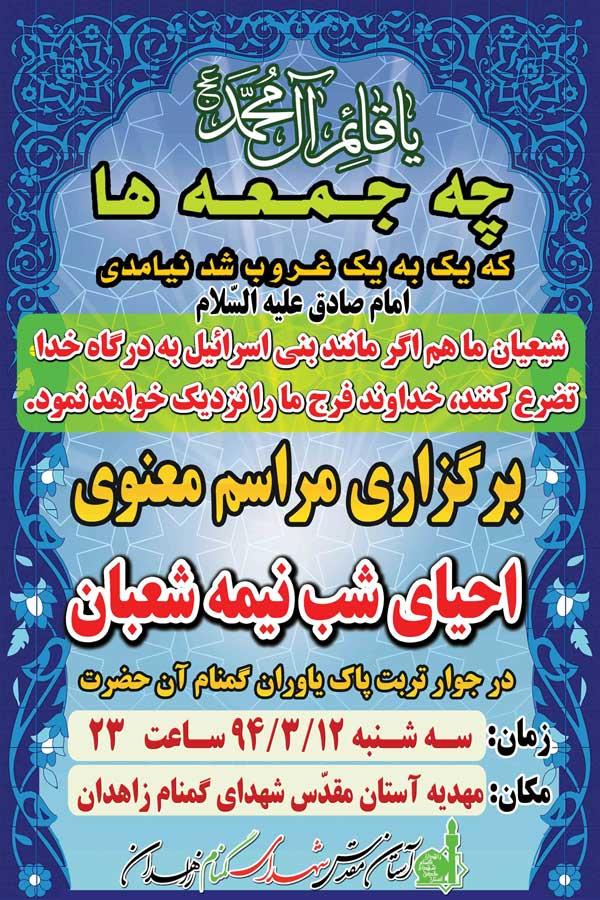 http://dl.masaf.ir/photo/Ehya-NimeShaban1394/SistanBalochestan/Zahedan1.jpg