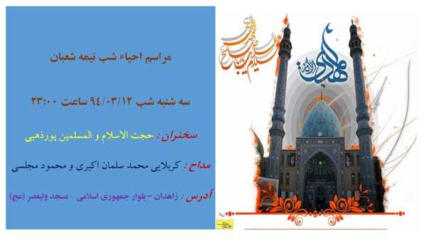 http://dl.masaf.ir/photo/Ehya-NimeShaban1394/SistanBalochestan/Zahedan2.jpg