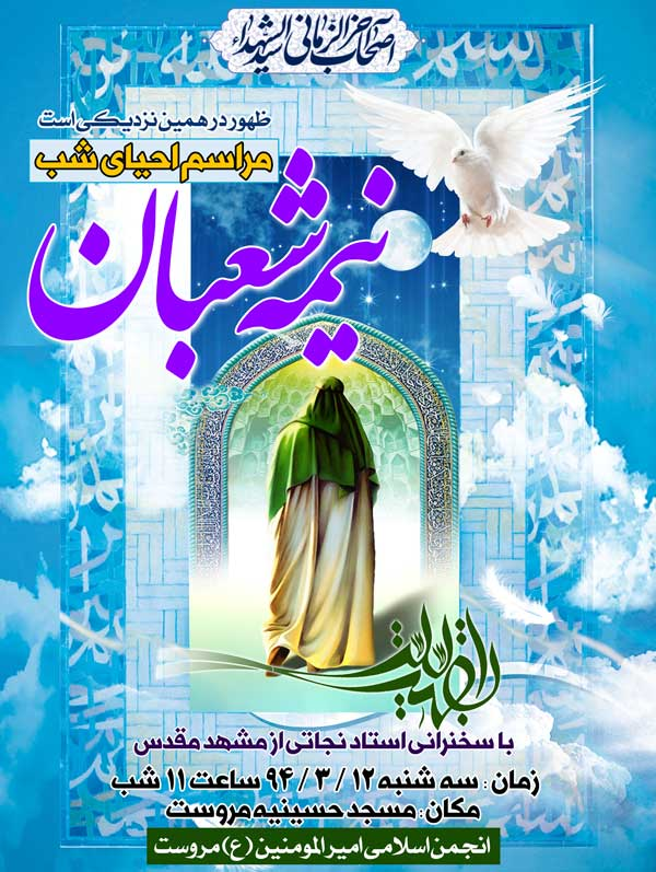 http://dl.masaf.ir/photo/Ehya-NimeShaban1394/Yazd/Marvast1.jpg