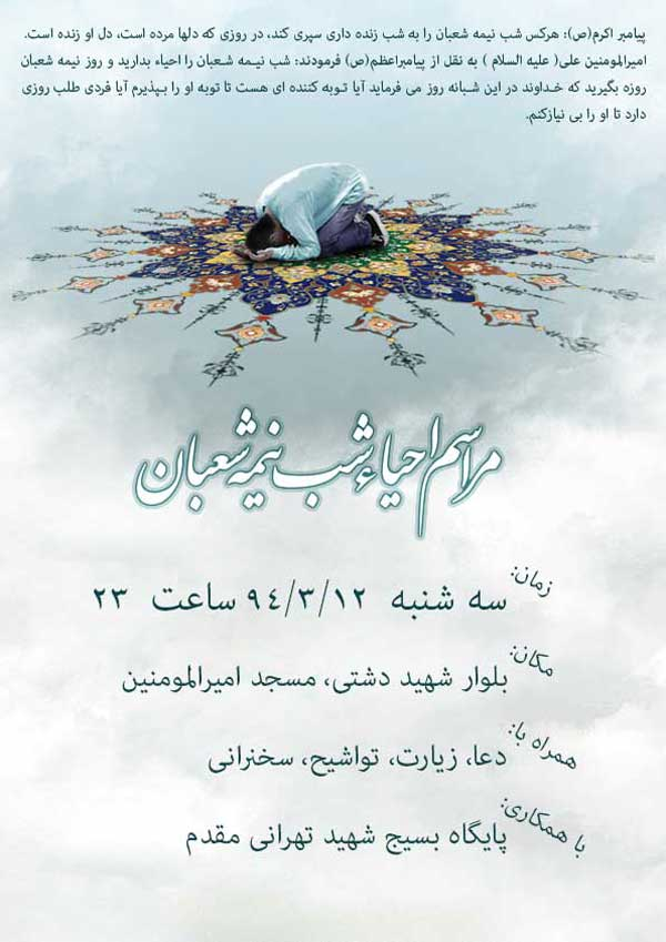 http://dl.masaf.ir/photo/Ehya-NimeShaban1394/Yazd/Yazd3.jpg