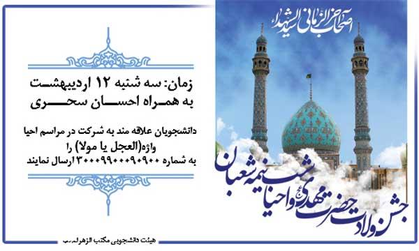 http://dl.masaf.ir/photo/Ehya-NimeShaban1394/Zanjan/Zanjan1.jpg