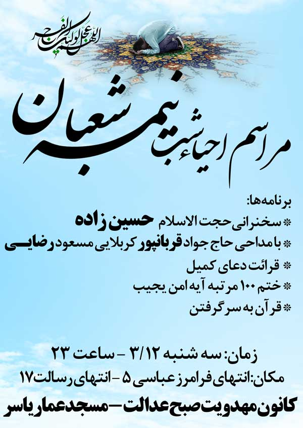 http://dl.masaf.ir/photo/Ehya-NimeShaban1394/khorasanRazavi/Mashhad1.jpg