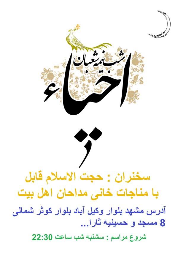 http://dl.masaf.ir/photo/Ehya-NimeShaban1394/khorasanRazavi/Mashhad3.jpg