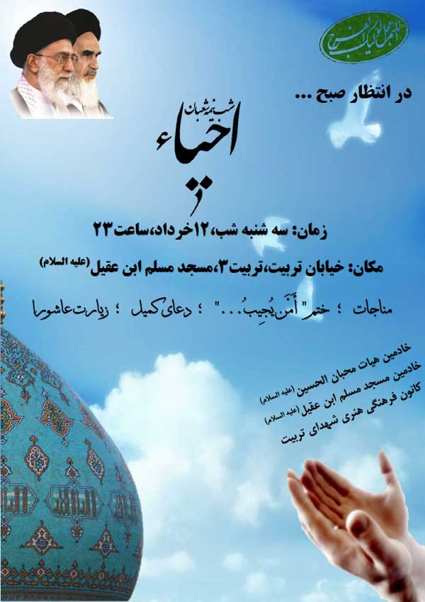 http://dl.masaf.ir/photo/Ehya-NimeShaban1394/khorasanRazavi/Qochan1.jpg