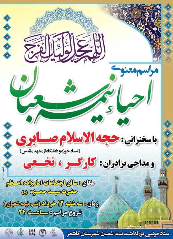 http://dl.masaf.ir/photo/Ehya-NimeShaban1394/khorasanRazavi/kashmar1.jpg