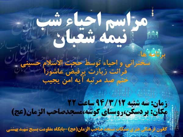 http://dl.masaf.ir/photo/Ehya-NimeShaban1394/khorasanRazavi/koshe1.jpg