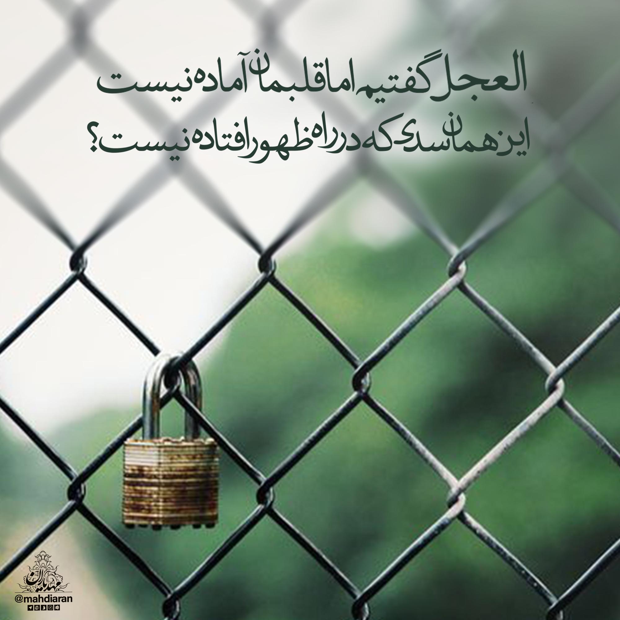العجل گفتیم اما قلبمان آماده نیست / این همان سدی که در راه ظهور افتاده نیست؟