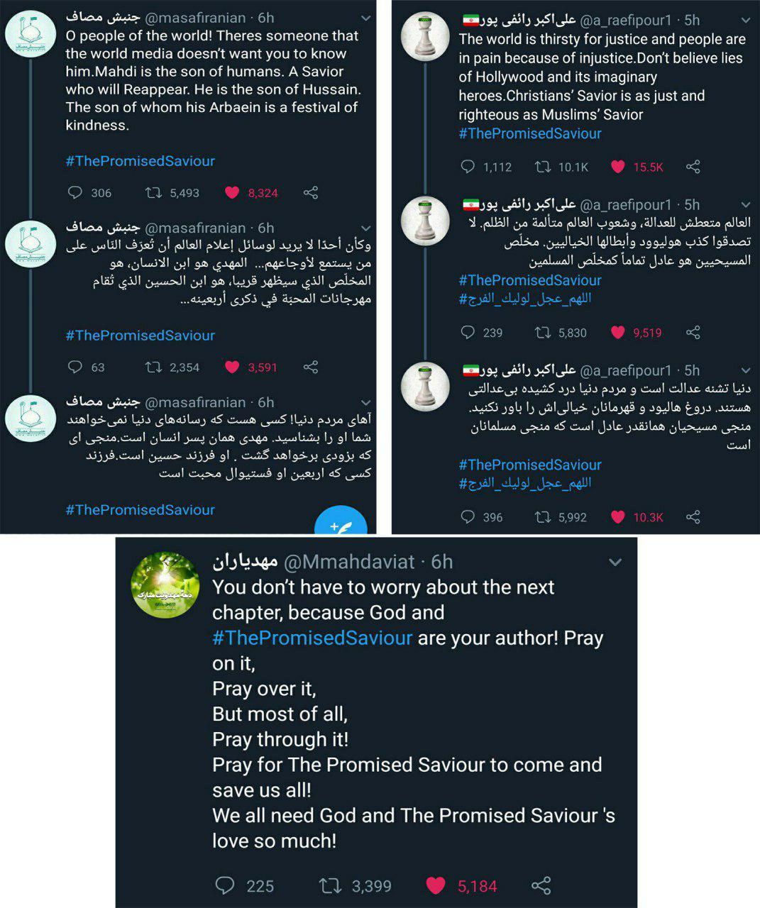 توییت اشخاص مشهور - 1