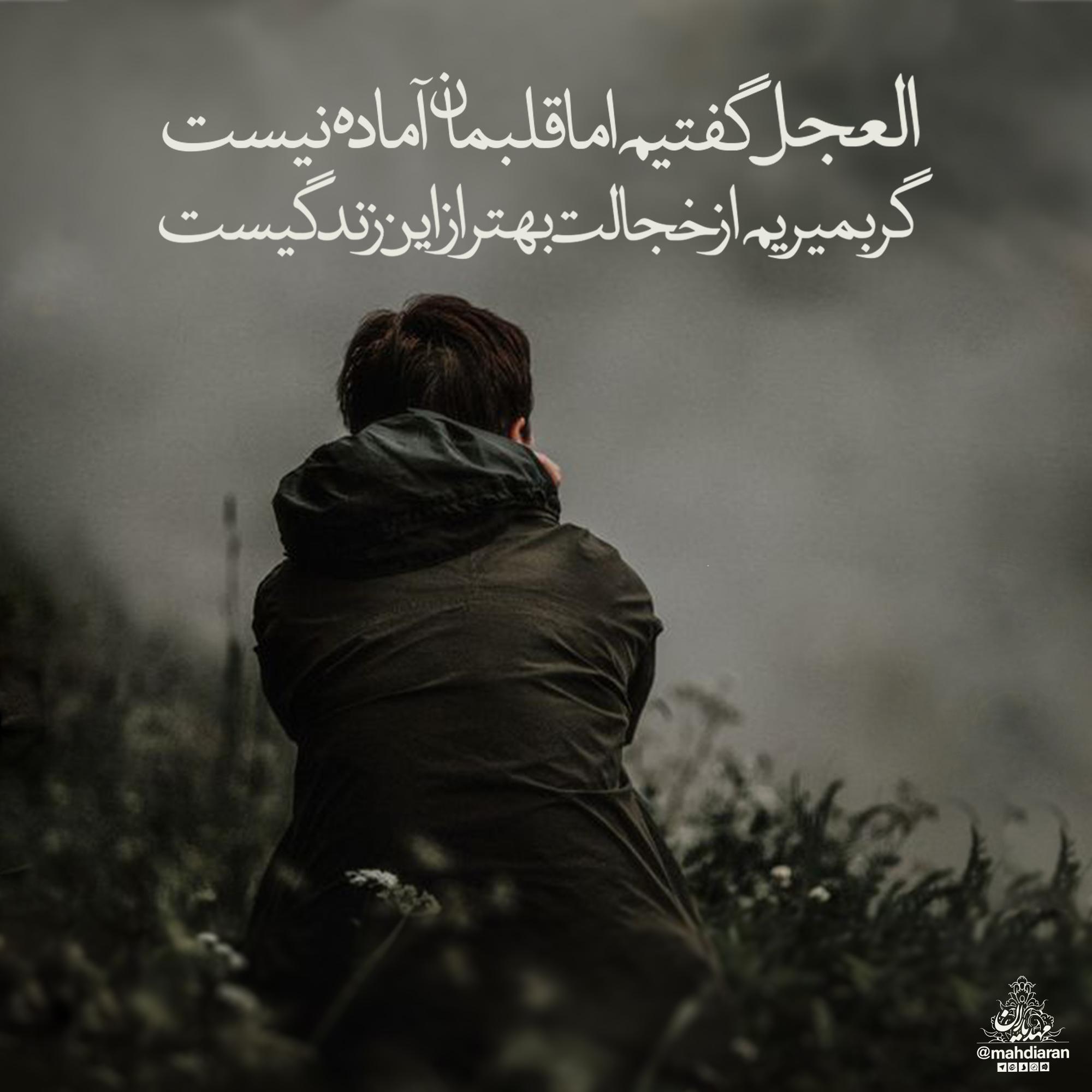 العجل گفتیم اما قلبمان آماده نیست / گر بمیریم از خجالت بهتر از این زندگیست