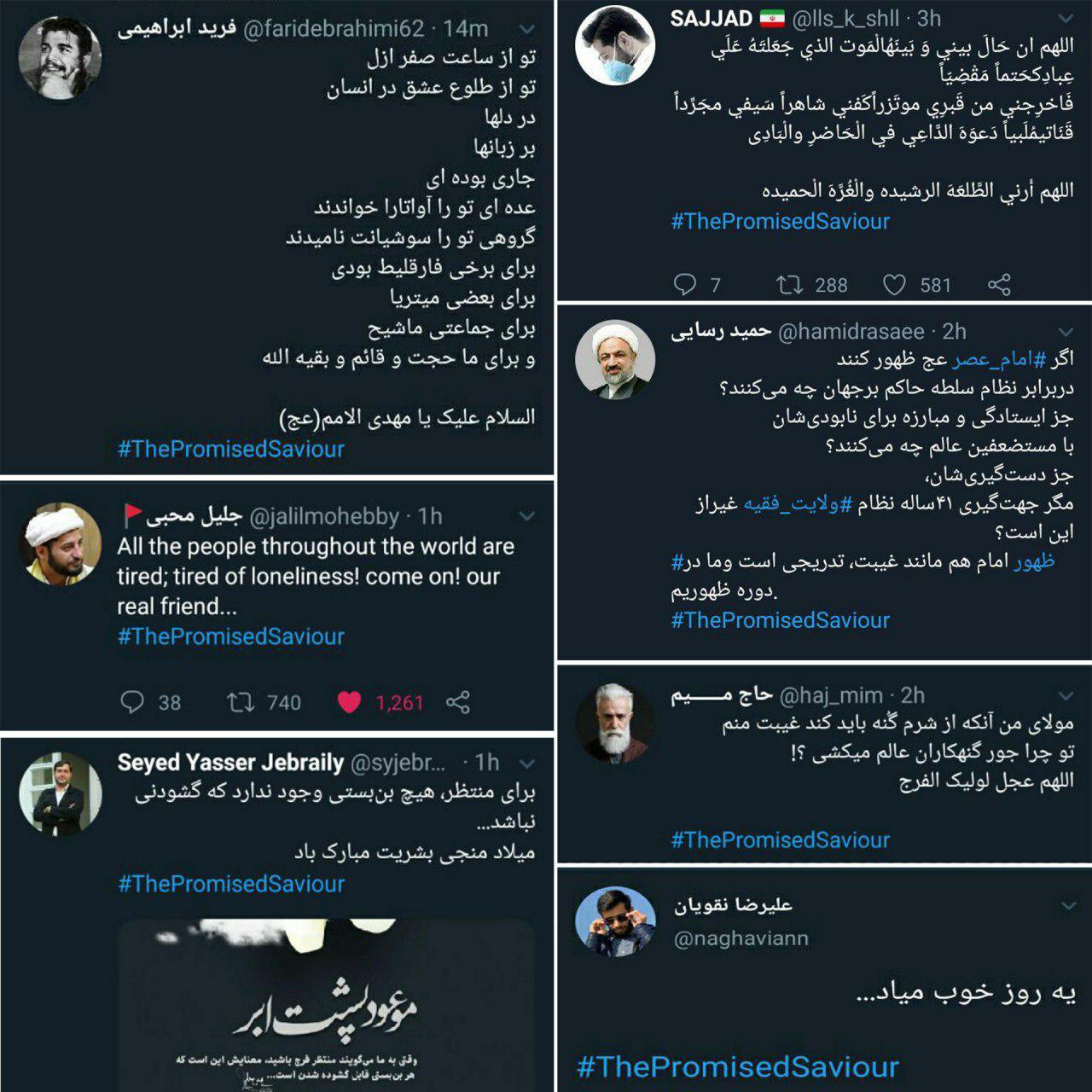 توییت اشخاص مشهور - 7