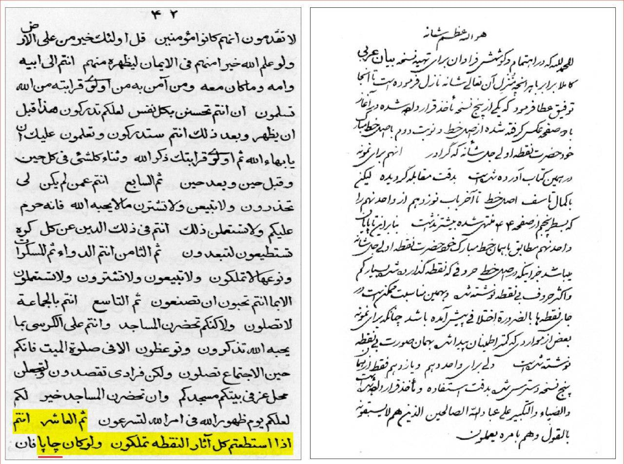 شاهکار علی محمد باب (مدعی دروغین) در زبان عربی!