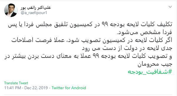 توئیت استاد رائفیپور در مورد بودجه 99