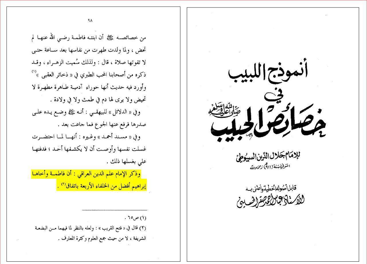 علم الدین عراقی (عالم بزرگ اهل سنت): حضرت زهرا سلام الله علیها از خلفای اربعه نیز افضل است!