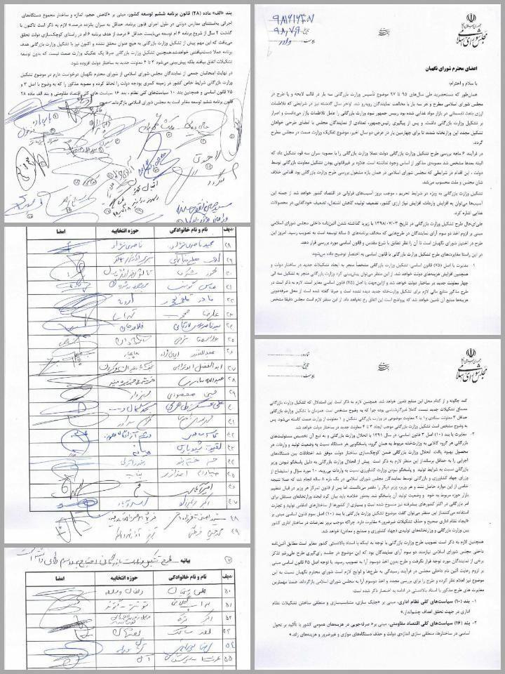 نامه نمایندگان مجلس به شورای نگهبان: تشکیل وزارت بازرگانی به اقتصاد آسیب می زند