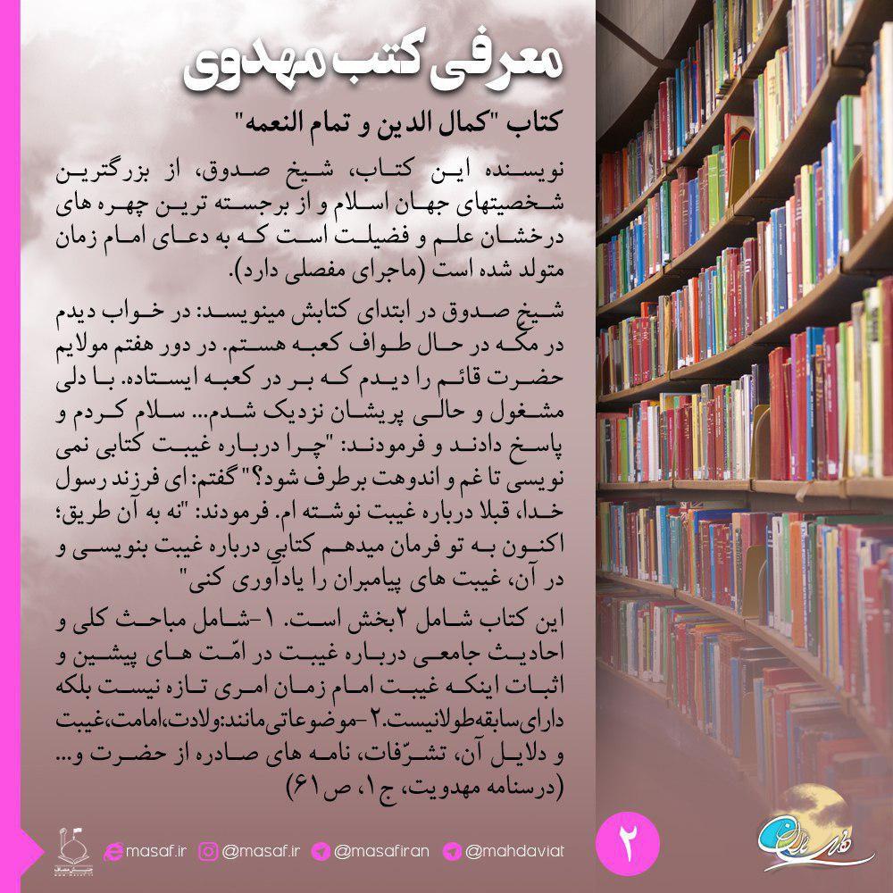 کتاب «کمال الدین و تمام النعمه»