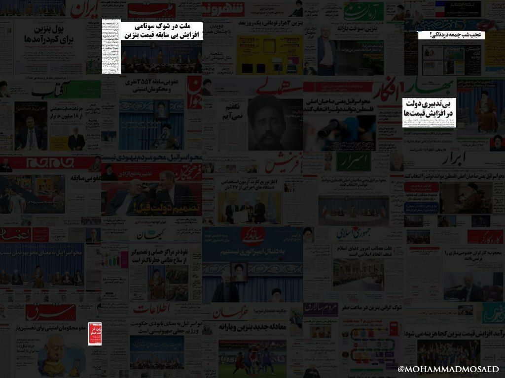 سهم تیتر و مطالب انتقادی درباره افزایش قیمت #بنزین در صفحه اول ۲۵روزنامه سراسری کشور