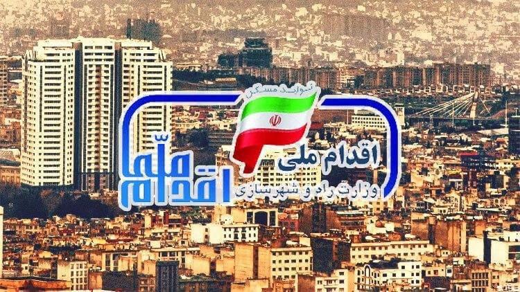 مرحله دوم ثبت نام مسکن ملی در ۱۷ استان امروز آغاز شد