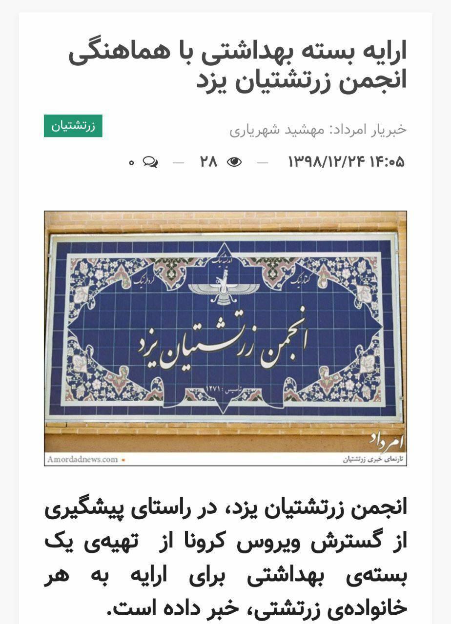 ارائه بسته بهداشتی با هماهنگی انجمن زرتشتیان یزد