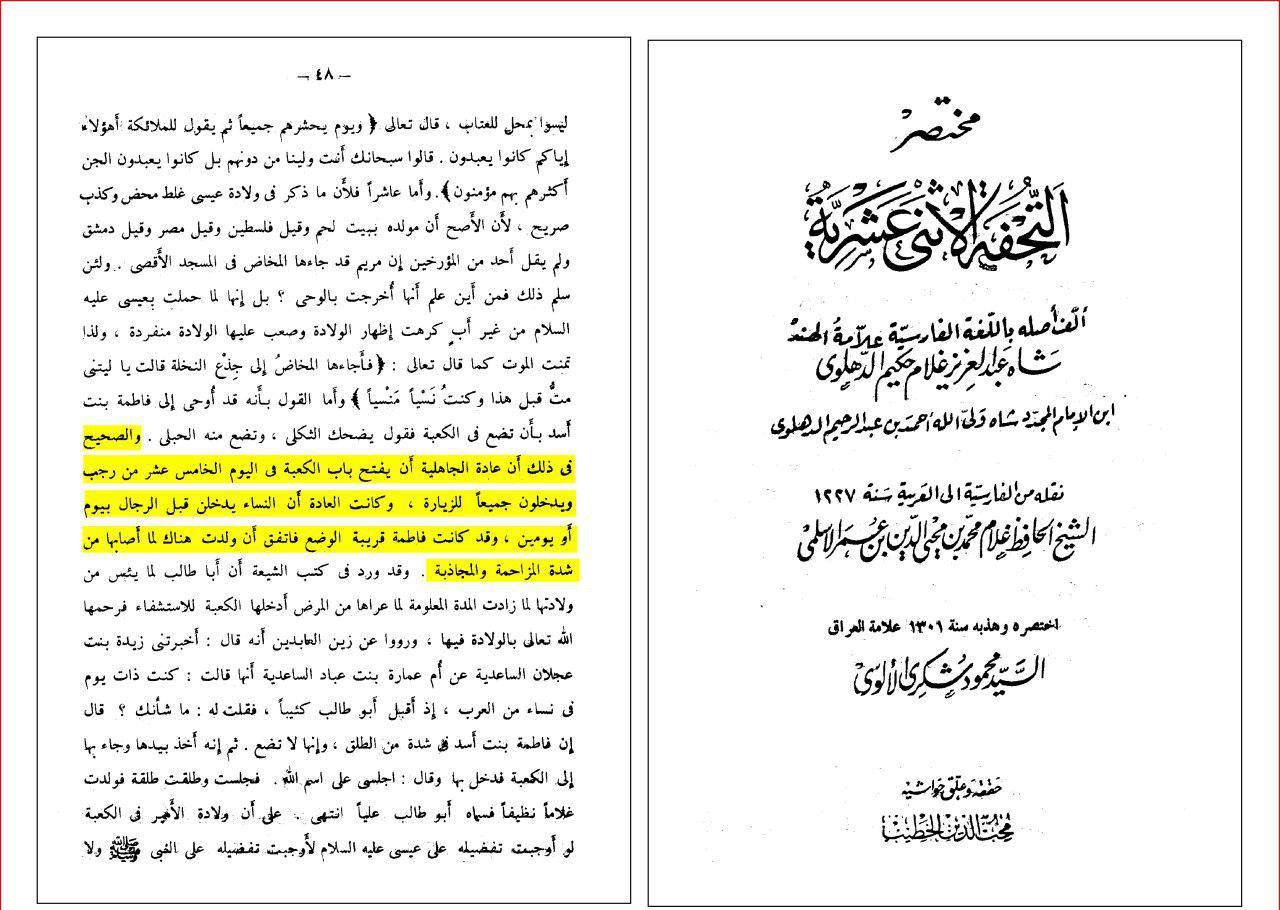 عبد العزیز دهلوی (عالم سرشناس اهل سنت) و تصریح به ولادت امیرالمومنین علیه السلام در کعبه