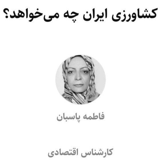 کشاورزی ایران چه میخواهد؟