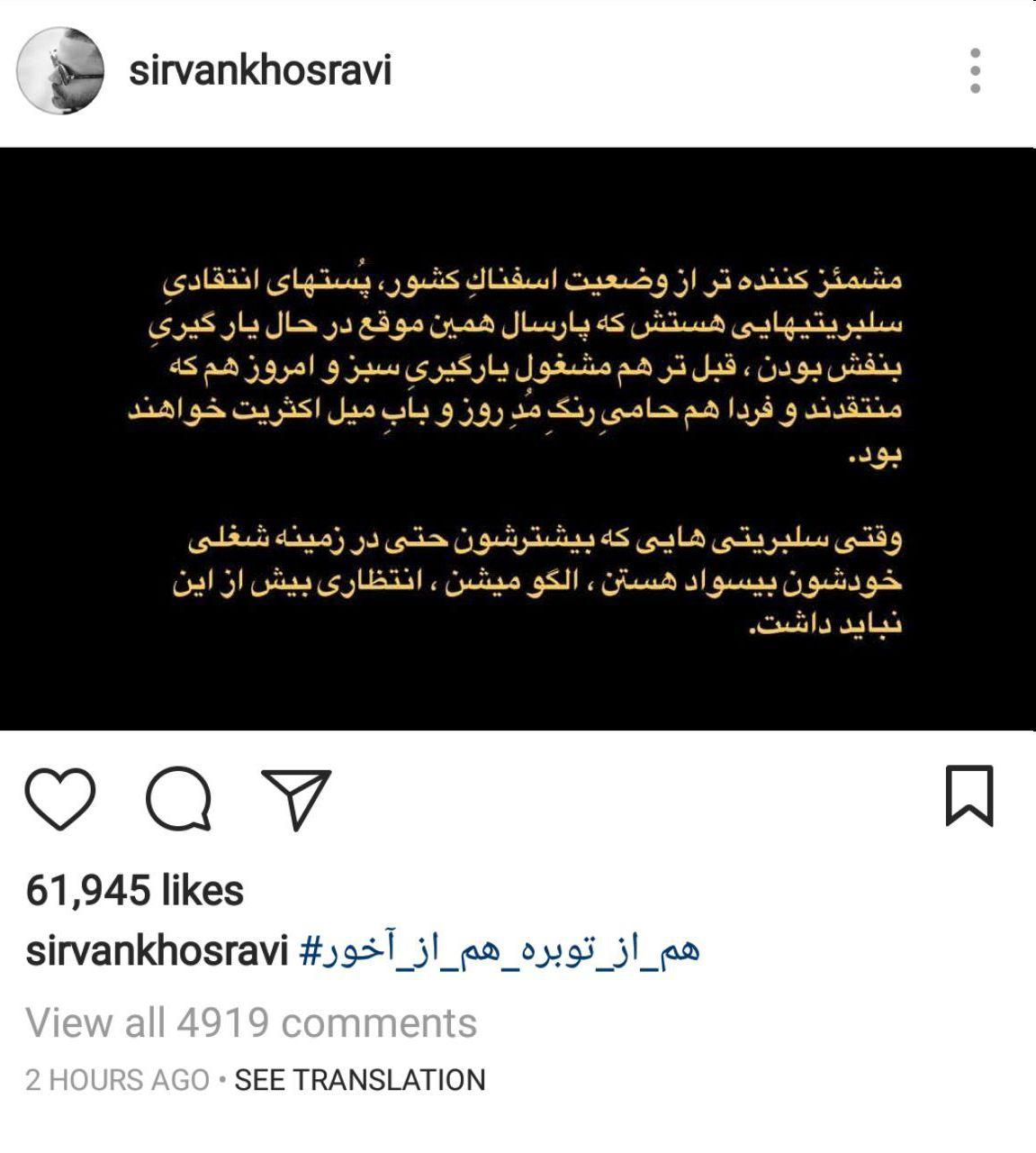 پست اینستاگرامی سیروان خسروی خطاب به سلبریتی های بی سواد
