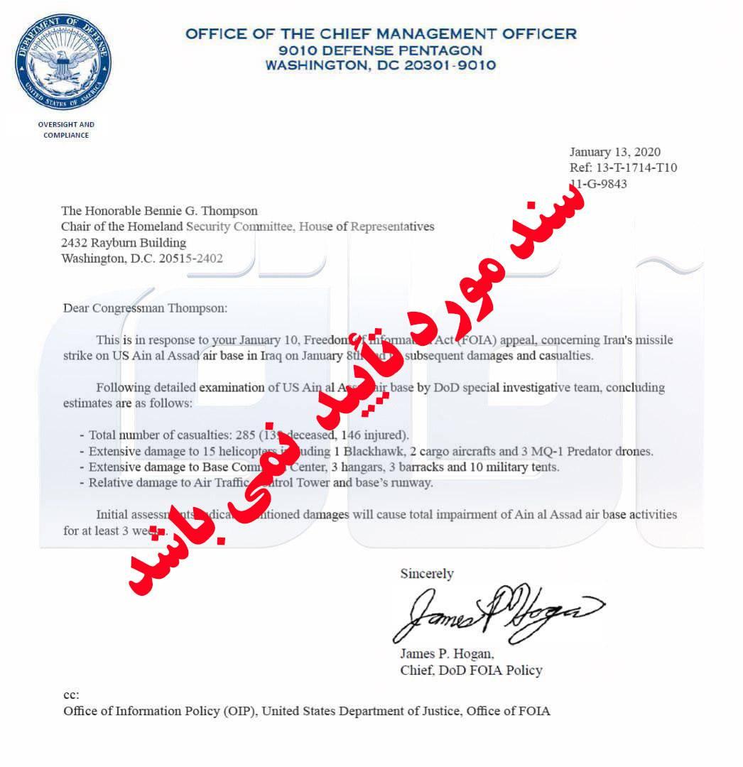 جدیدترین خبر از تلفات حمله موشکی سپاه به تروریست های آمریکایی