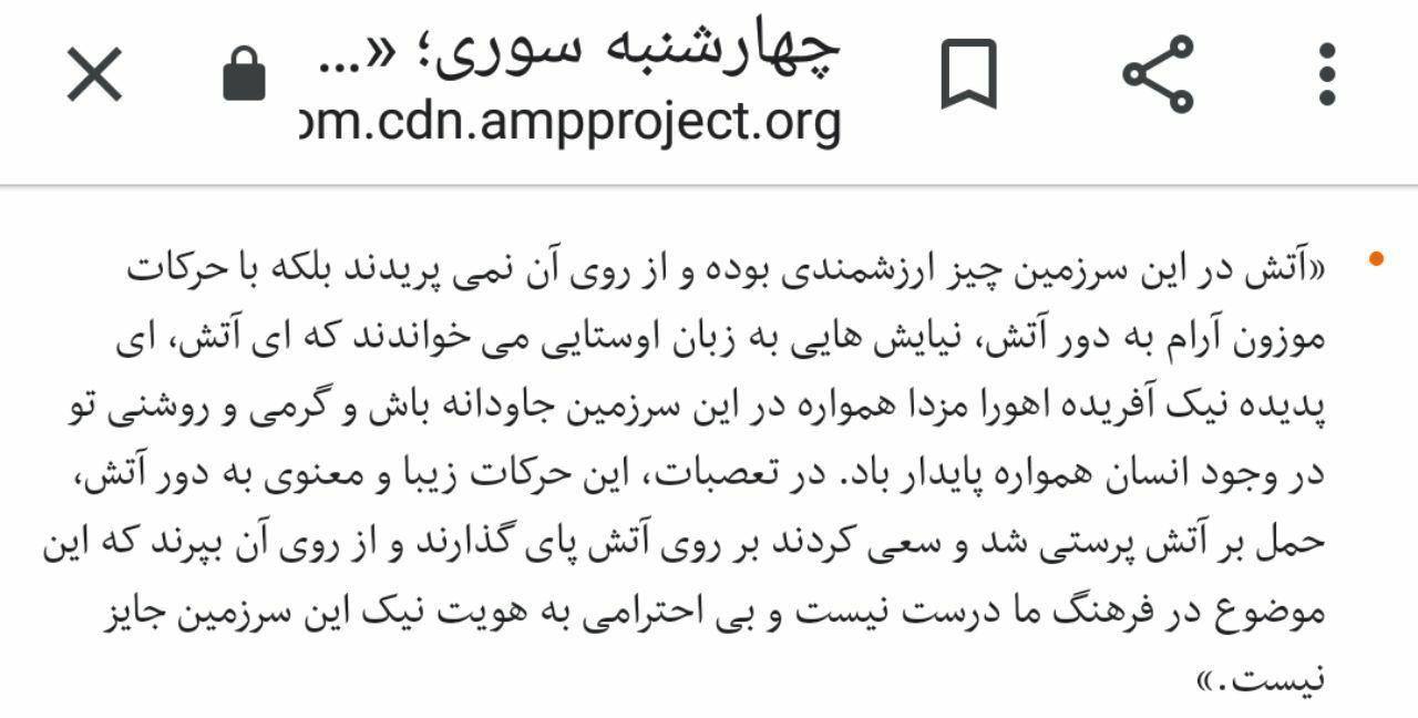 موبد کورش نیکنام، عالم  زرتشتی و مترجم اوستا : پای بر آتش گذاشتن و پریدن از روی آتش بی احترامی به هویت ایرانی است.
